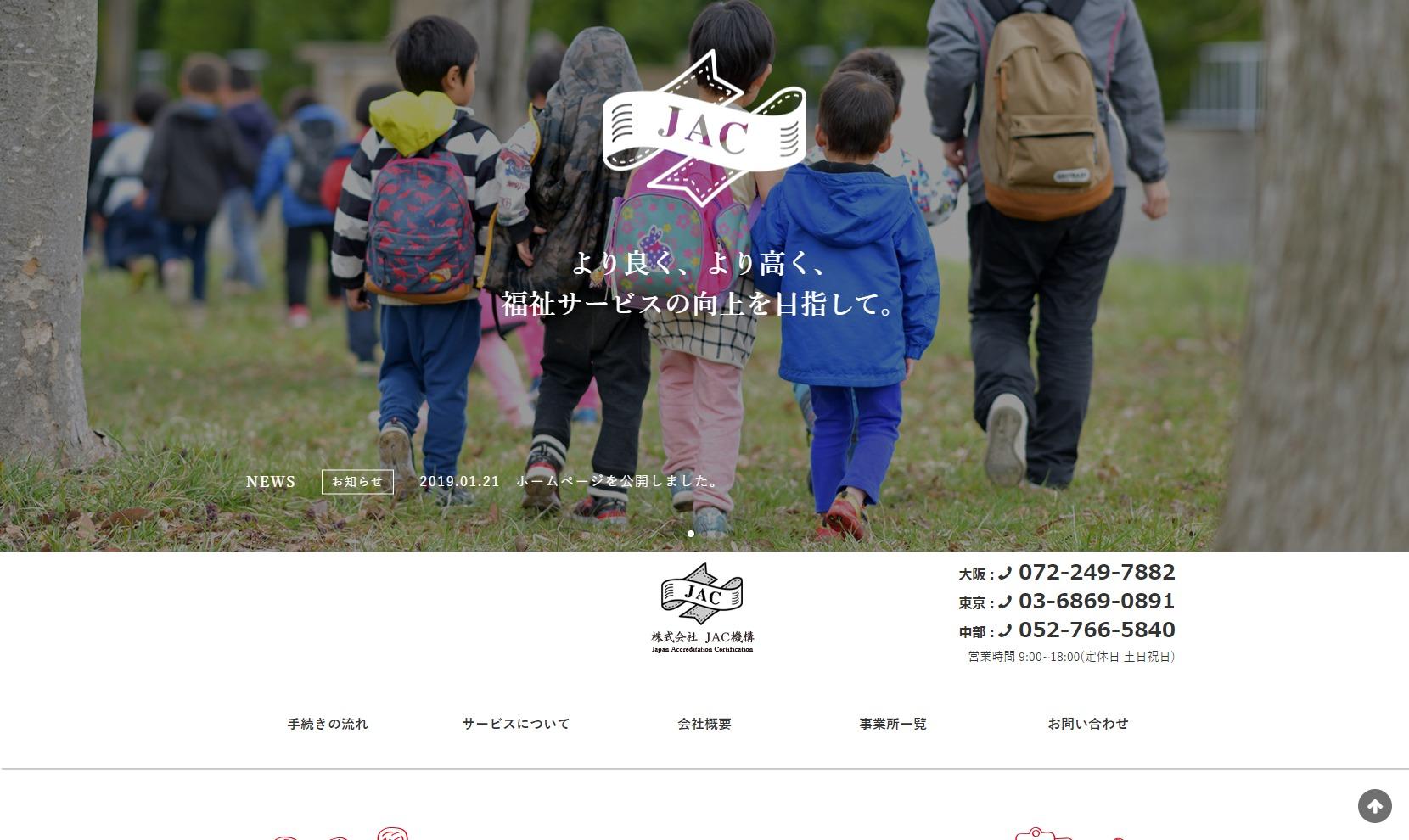 株式会社JAC機構のホームページ