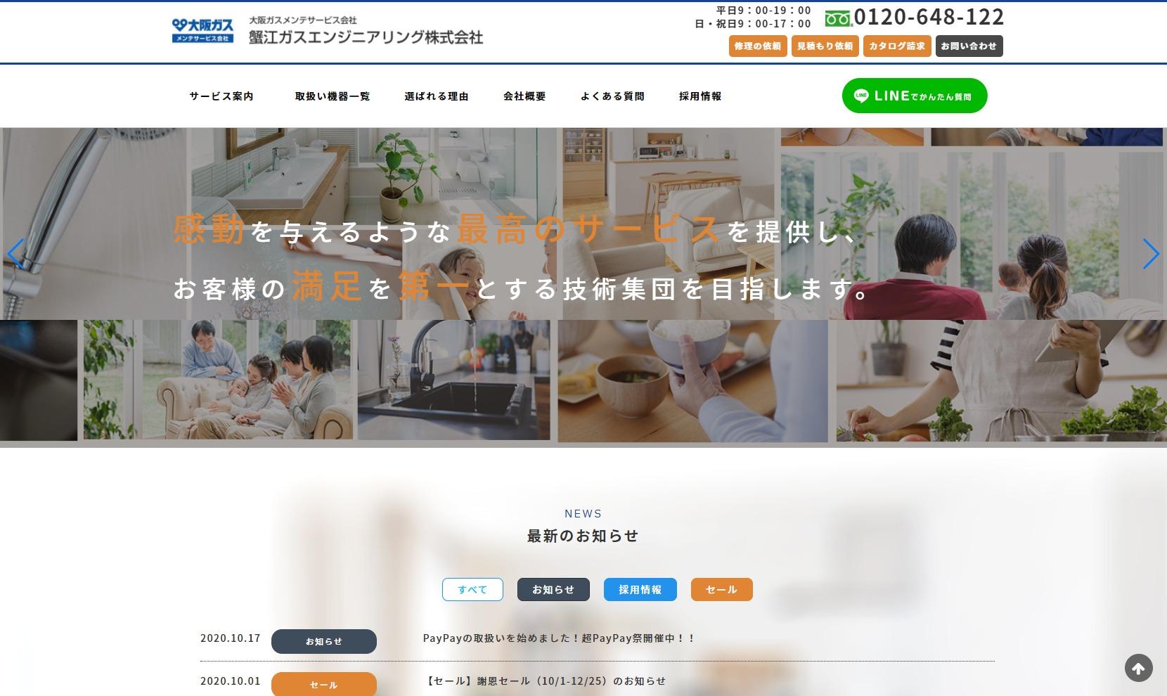 蟹江ガスエンジニアリング株式会社のホームページ