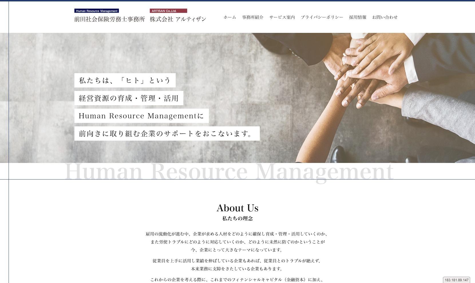 前田社会保険労務士事務所・株式会社アルティザンのホームページ