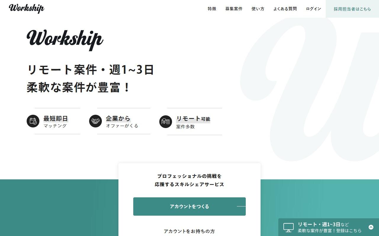 Workshipのランディングページ