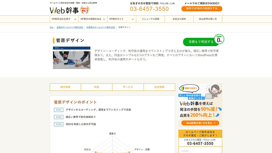 菅原デザイン Web幹事紹介